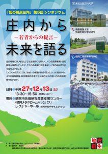 Symposium20151213